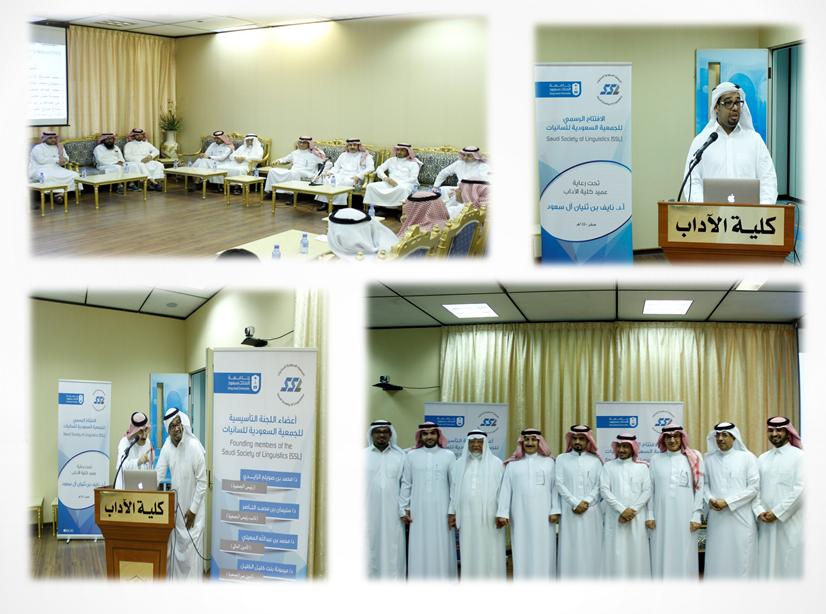 الافتتاح الرسمي للجمعية... - تم افتتاح الجمعية السعودية...