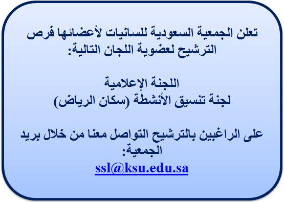 الترشيح لعضوية لجان الجمعية