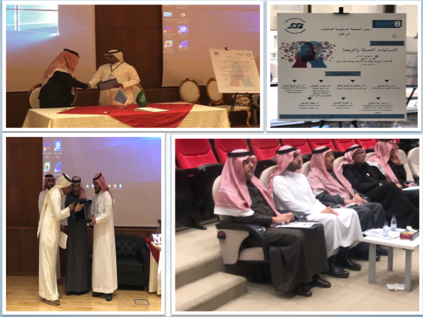 أولى فعاليات الجمعية السعودية... - برعاية سعادة عميد كلية الآداب...
