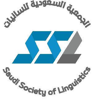 الجمعية السعودية للسانيات - الجمعية السعودية للسانيات...